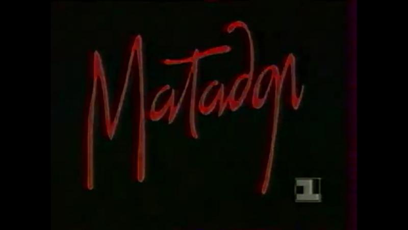 Матадор (заставка (1-й канал Останкино, 1993-1995))