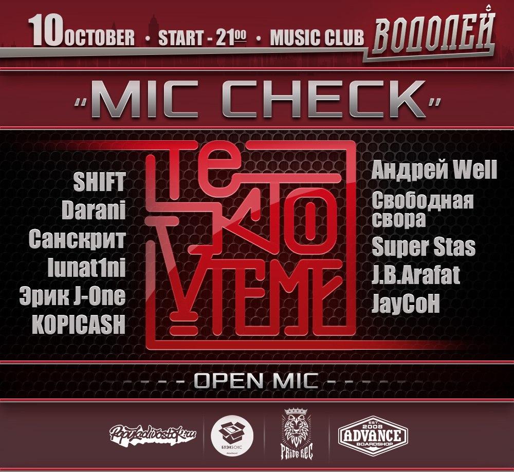 Афиша Владивосток SOUND CHECK: Rap Edition