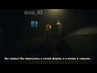 Хиляль Леон 30-я серия, русские субтитры, перевод и субтитры @nai_83