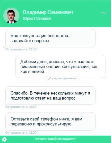 Чат на сайте))