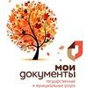Центр «Мои Документы» МО ГО «Сыктывкар»