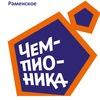 Чемпионика Раменское - Футбол для детей 3-7 лет