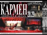 Премьера оперы Ж.Бизе