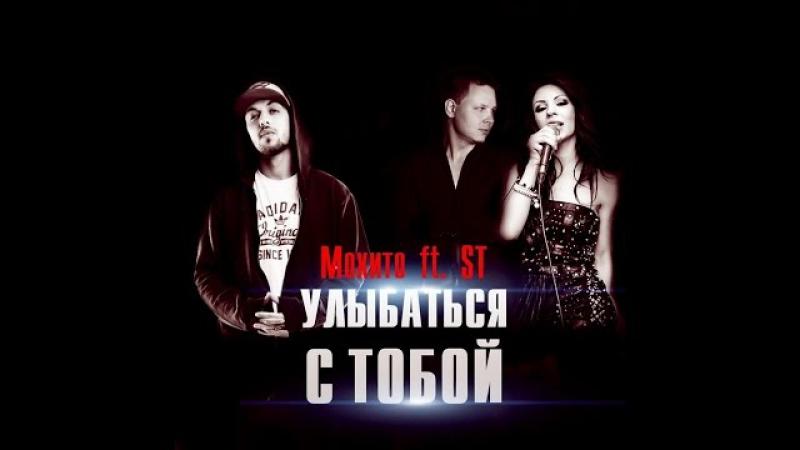 ST ft. Мохито Улыбаться с тобой [www.rapnet.lv]
