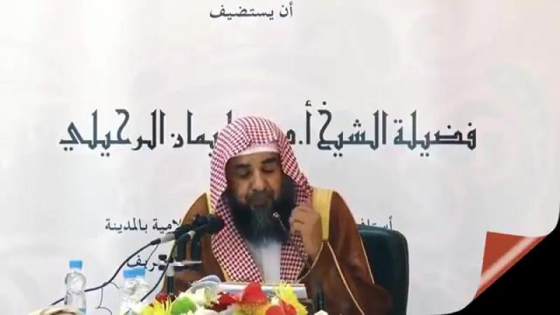 الشيخ سليمان الرحيلي :