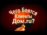 Страхи клиентов Дом.ru
