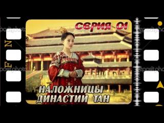 [RINGU]Tang Gong Mei Ren Tian Xia - 01 (720p)