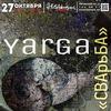 27/10/пт - Yarga Sound System в FFN_CПб