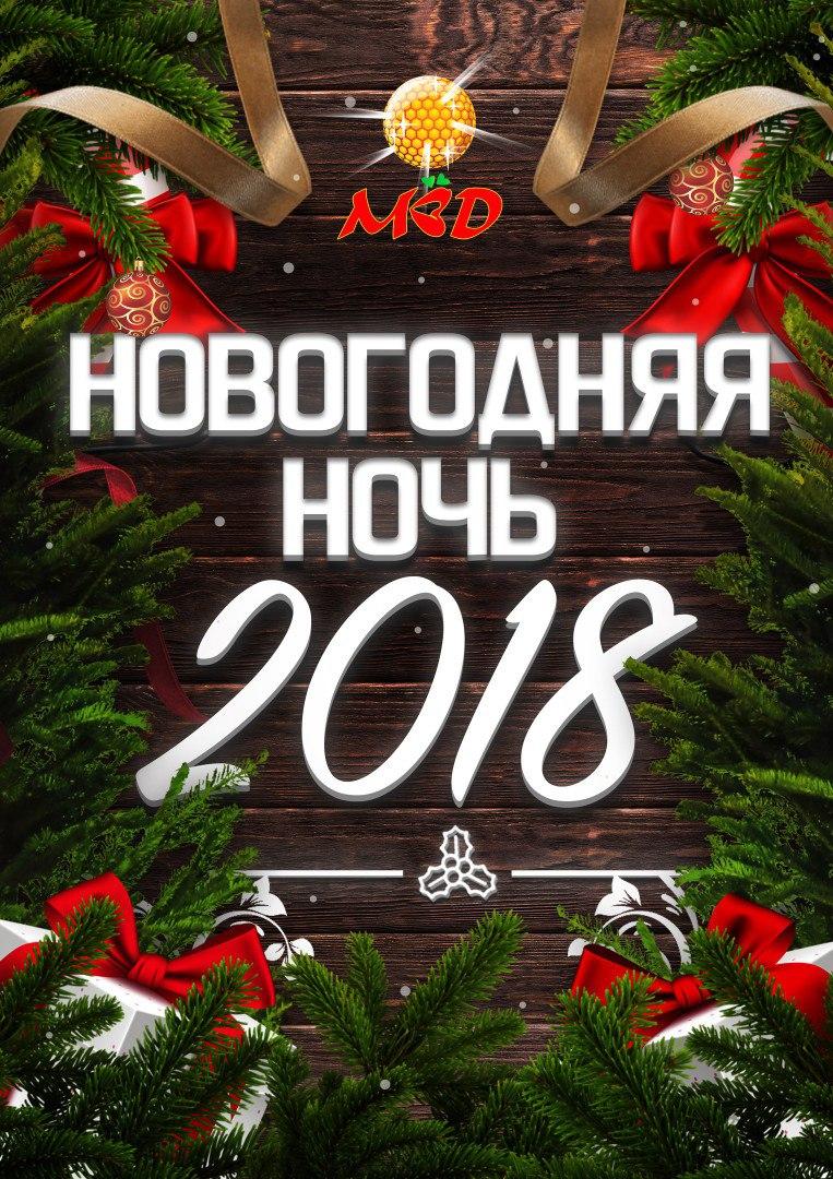 Афиша Тула Новогодняя ночь 2018