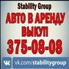 "Аренда Авто с правом выкупа ""STABILITY GROUP"""