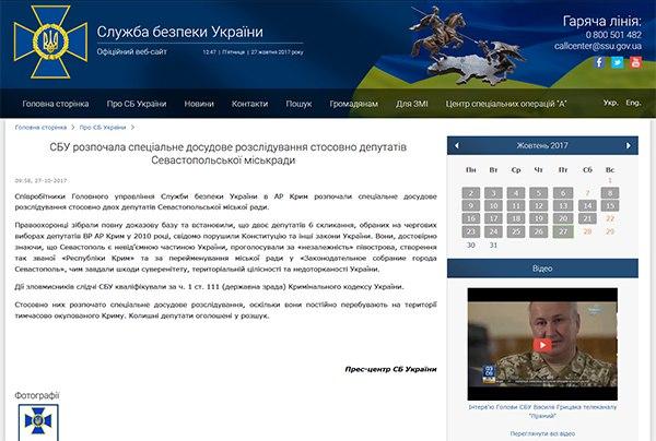 СБУ проводит досудебное расследование касательно госизмены депутатов Севастопольского горсовета
