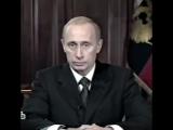 Обращение Путина к народу после Норд-Оста