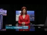 Тайны Чапман 19 апреля на РЕН ТВ