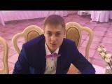 Поздравление от гостей Для Ксении и Василия