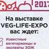VEG-LIFE-EXPO 2017 (11-12 ноября)