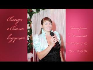 Катерина Белинская-ведущая-vk.com/ekaterina.belinskaya