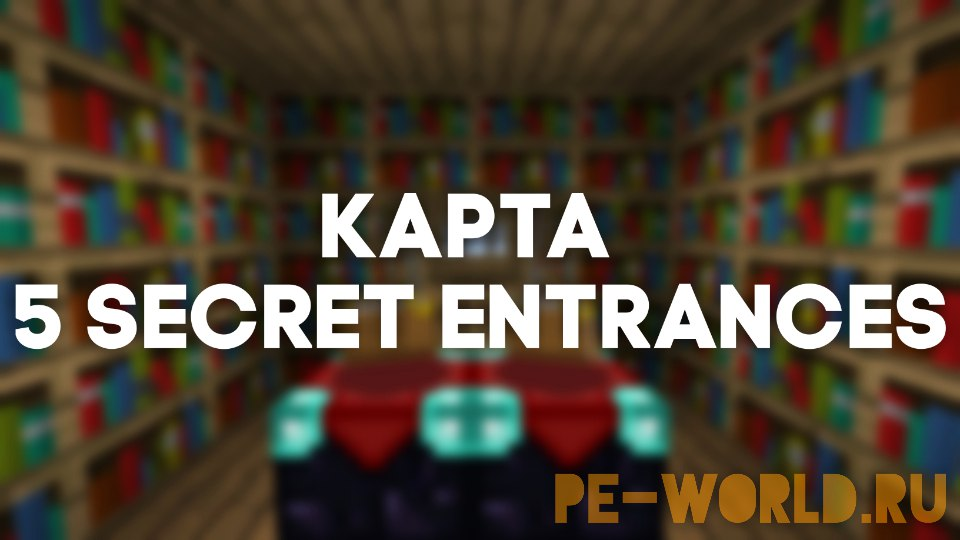 Превью для «Карта 5 Secret Entrances [1.0.2] [Переведена] | MINECRAFT POCKET EDITION 1.0.2»