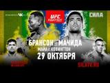UFC Fight Night Derek Brunson vs Lyoto Machida