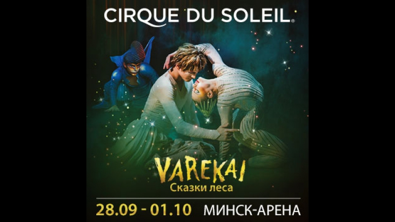 Цирк дю Солей Varekai