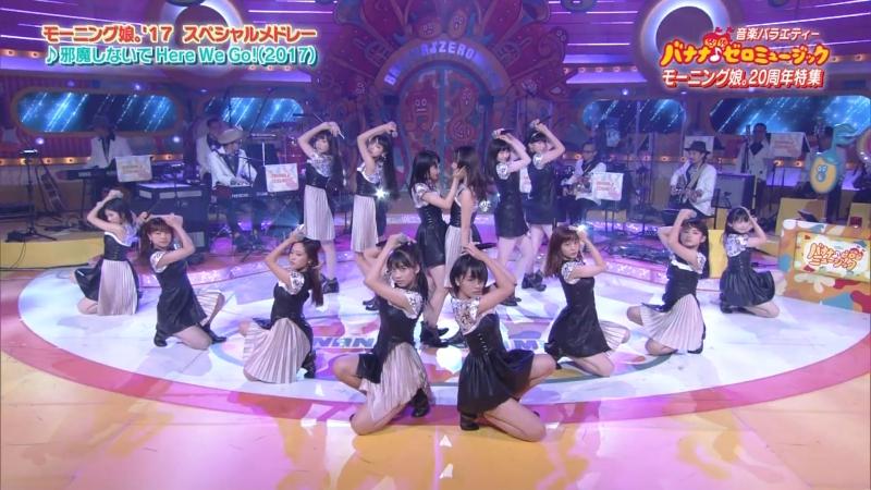 [LIVE] Morning Musume '17 ♪ Jama Shinai de Here We Go! (Banana Zero Music 23/09/17)