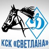 Конный спорт г. Сочи. МБУ спортивная школа № 15