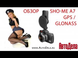 Тестируем комбо – видерегистартор с антирадаром SHO-ME A7-GPS/ GLONASS