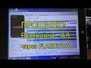 Прошивка Blackview A8 через Flashtool