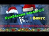 Праздничный вебинар Tirus 05.01.17. Бомбезные новости от основателя и Топ лидеров прое...