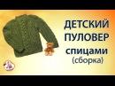 Детский пуловер спицами сборка