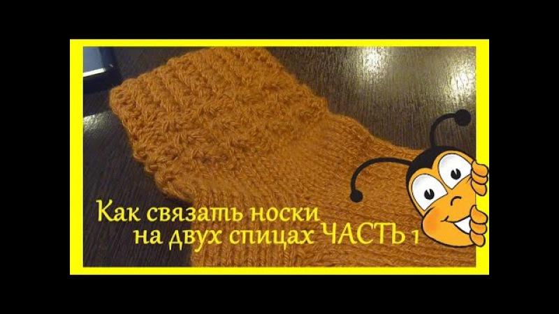Как связать носки на двух спицах ЧАСТЬ 1.