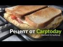Карпфишинг TV :: Тостер Ridge Monkey - готовим горячий бутерброд