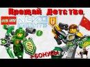 Китайские Рыцари LEGO NEXO KNIGHTS JLB - AARON