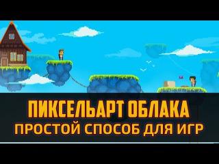 Как рисовать пиксельарт облака для игр в Фотошоп by Artalasky