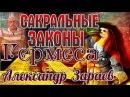 Сакральные законы Гермеса Трисмегиста Александр Зараев АРХИВ Рус Астро Школы