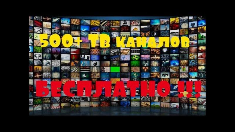 БЕСПЛАТНОЕ IPTV для телевизора Samsung Установка Forkplayer на Самсунг Бесплатное ТВ