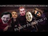 ПОЛНЫЙ РАЗБОР КОНФЛИКТОВ БЛОГЕРОВ И РЭПЕРОВ (ХОВАНСКИЙ, ЛАРИН, NOIZE MC, OXXXYMIRON, ПТАХА)