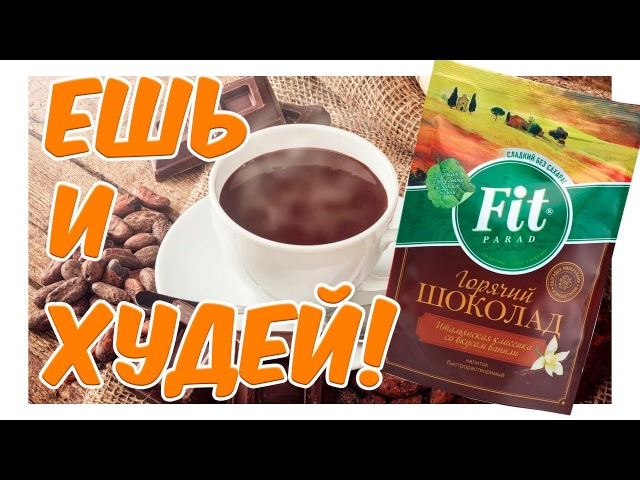 Горячий шоколад для худеющих от Fit Parad ПП Рецепты