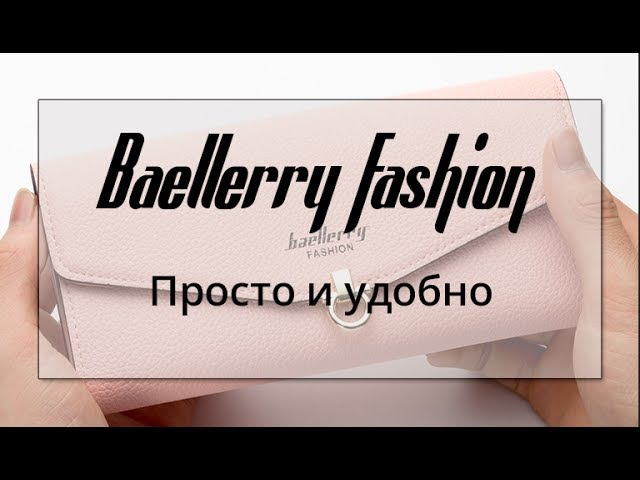 Обзор Baellerry Fashion - простой и удобный женский кошелек\клатч\портмоне.