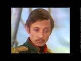Олег Даль читает Смерть поэта Михаила Лермонтова