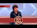 Пусть говорят - Тайский пленник Евгений Осин вырвался изклиники. Выпуск от12.10.2017