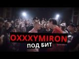 Oxxxymiron - Тысячеликий герой (bbw prod.)