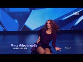 Танцы: Анна Аверьянова (Loskin - Conquistador) (сезон 4, серия 10) из сериала Танцы смотреть б ...