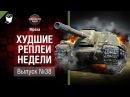 Байки из зоны - ХРН №38 - от Mpexa World of Tanks