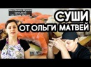 Ольга Матвей, вкусные суши в домашних условиях? - ХОЧЕТ УДАЛИТЬ ЭТОТ РОЛИК