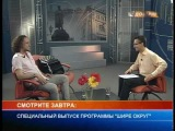 Юрий Медяник на Канале Доверие.