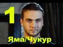Новый турецкий сериал Яма/Чукур/Cukur анонс и дата выхода на русском языке