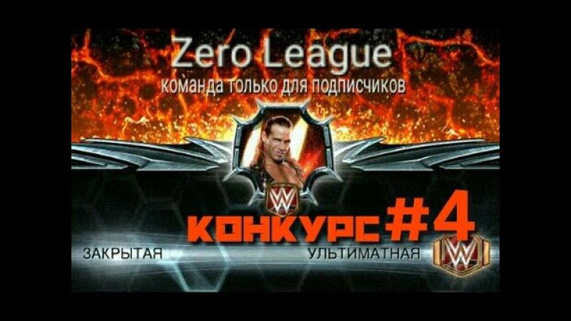 Новый конкурс на место в ульт команде Zero League