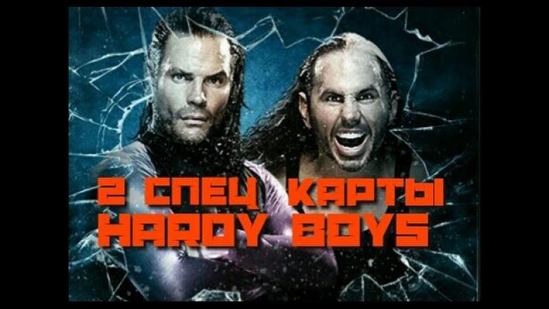 2 спец карты в РД Hardy Boys новые награды в митбе wwe supercard