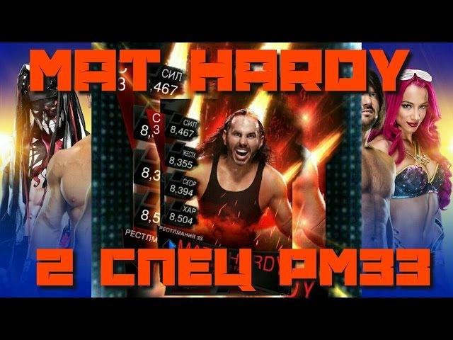 Взял спец РМ33 Mat Hardy - wwe supercard