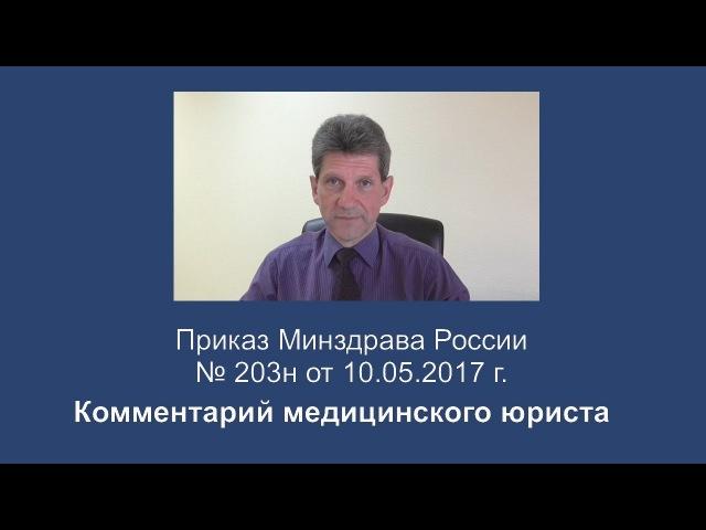 Приказ Минздрава России от 10 мая 2017 года N 203н